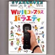 【Wii原版片】☆ Wii遙控器Plus 動感歡樂 ☆日文亞版全新品【單軟體不含手把】台中星光電玩