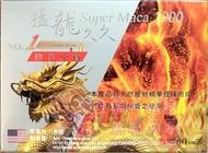 猛龍久久 瑪卡 軟膠囊 Super Maca 1000 (60粒/盒) 效期2021/12