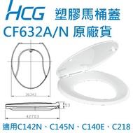 HCG 和成 原廠馬桶蓋 CF632 CF632N C142N C145N C140E C218 專用馬桶蓋