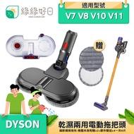 最高30%回饋 綠綠好日 DYSON 戴森 乾溼兩用 電動拖把頭 適 V7 V8 V10 V11 吸頭 地板刷 拖把頭 吸塵器 配件