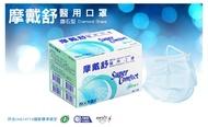 【東昇】鑽石型醫用口罩(天空藍) -50入/盒|台灣製造 MOTEX 摩戴舒