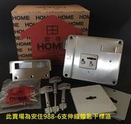 安住HOME 988 小安住 附6支原廠葉片式伸縮鑰匙 不銹鋼五段鎖 鐵門鎖 台灣製造