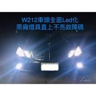 賓士Benz專用解碼Led大燈 霧燈 日行燈 W212 W211 W204 W203可用