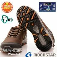 日本Moonstar男款戶外防水健走鞋-銀離子4E寬楦款-SUSDM023卡其