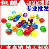 (現貨)扭蛋機扭蛋球  一元扭蛋機 游戲機玩具扭蛋球 彩蛋 45MM扭蛋球1048