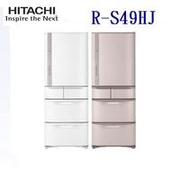 【HITACHI 日立】日本原裝 483L變頻五門冰箱 RS49HJ / R-S49HJ 一級能效補助機種~附原廠好禮