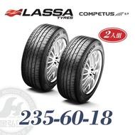 LASSA COMPETUS H-P 235-60-18 2入組