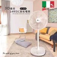 【Giaretti】3D遙控14吋DC智能電扇 GL-1424