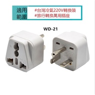現貨 WD-21  T型轉換插頭 旅行轉換頭萬用插座 220V 大陸電器接冷氣插座 萬國轉接頭 額定:250V  10A