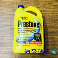 油來油去🐳 自取350元 百適通 水箱精 50% PRESTONE AF2100 3.78L