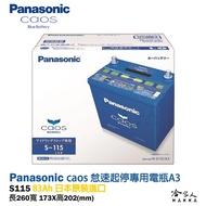 國際牌 藍電池 S115 105D26L 怠速熄火 免運好禮四選一 PANASONIC 電池 S95 s100 哈家人