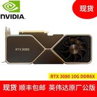 ↯破盤價↯現貨英偉達NVIDIA RTX 3080 10G 原廠公版顯卡3090/3080/3070諮詢