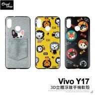 Vivo Y17 3D立體浮雕 手機殼 保護殼 手機套 軟殼 小狗獅子 彩繪 耐摔防撞 貼皮TPU 保護套 A04F2