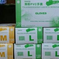 (加厚款)台製三花牌H443型 PVC無粉手套