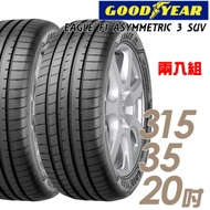 【固特異】EAGLE F1A3 SUV 高性能輪胎_二入組_315/35/20