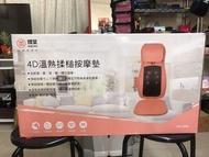 出售出售 出售 輝葉  4D溫熱揉槌按摩墊 HY-640 全新未拆封 出遊、騎車後回家的馬殺雞 甜甜價$6880