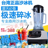Taiwan imported Sha Sha ice machine, ice machine TWK767 tea shop commercial blenders home shaved ice