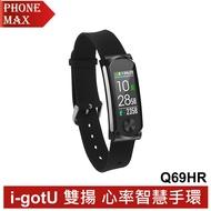 i-gotU 雙揚 Q69HR 心率智慧手環 彩色顯示螢幕(針扣式錶扣) 先創代理