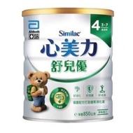 亞培舒兒優4號兒童奶粉850克/罐