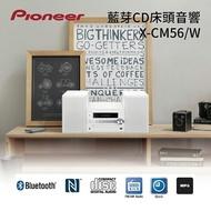 【2月限定】PIONEER 先鋒 藍芽CD床頭音響 X-CM56