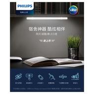 【Philips 飛利浦】酷燁45cm 磁吸LED燈條 宿舍神器 露營燈 室內燈 護眼檯燈 USB(2入)