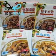 大磬 快餐 料理包 200g (紅燒/咖哩/宮保素齋/梅干/玉筍素燴)[娘娘不吃肉][純素 全素 素食]