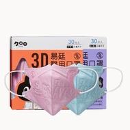 易廷 小童3D醫用口罩~風靡日本Kuroro聯名款2盒組(藍色+粉紅色鋼印花紋│30入/盒x2)