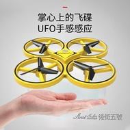 抖音同款ufo智慧手錶手勢感應飛行器兒童禮物玩具遙控四軸無人機