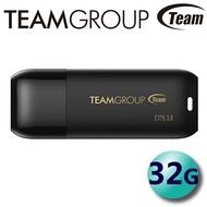 Team 十銓 32GB C175 USB3.0 珍珠碟 隨身碟