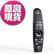 【LG耗材】非3D機種適用 動感遙控器AN-MR20BA