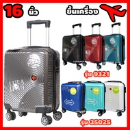 hot [4ล้อคู่+ซิป2ชั้นกันขโมย] กระเป๋าเดินทาง 16 นิ้ว กระเป๋าเดินล้อลาก กระเป๋าล้อลาก  วัสดุ polycarbonate หนักเบา กระเป๋าขึ้นเครื่องบิน [016 + 9321 + 35025]