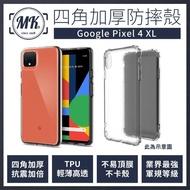 【MK馬克】Google Pixel 4XL 四角加厚軍規等級氣囊防摔殼(第四代氣墊空壓保護殼 手機殼)