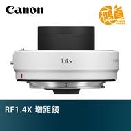 Canon Extender RF 1.4x 增距鏡 佳能公司貨 1.4倍 加倍鏡 EOS R 無反相機專用【鴻昌】