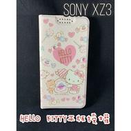 """""""扛壩子""""授權 HELLO KITTY SONY XZ3 卡通皮套 軟糖 皮套 保護套 保護殼 手機套"""