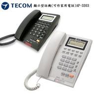 TECOM 顯示型話機 AP-3303-可作家用電話/市話