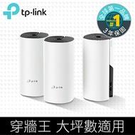 【最高現折$100+最高回饋25%】TP-LINK Deco M4 Mesh無線網路wifi分享系統網狀路由器(3入)