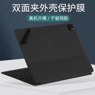筆電包膜 筆電貼膜 適用蘋果iPad平板電腦pro鍵盤式A2039智能2038雙面夾11英寸2020款聰穎12.9貼紙S