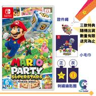 【預購10/29】 NS Switch《瑪利歐派對 超級巨星》 Mario Party™ Superstar 中文版