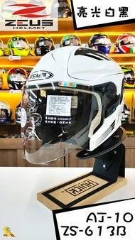 任我行騎士部品 ZEUS 瑞獅 安全帽 ZS-613B 613B 3/4罩 半罩 內藏墨鏡 AJ10 白黑