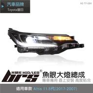 【brs光研社】HE-TY-084 Altis 11.5代 魚眼 大燈總成 Toyota 豐田 低階仿高階