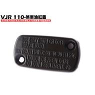 VJR 110-煞車油缸蓋【正原廠零件、SE22AC、SE22AA、SEE22AD、光陽卡鉗拉桿】