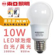 【東亞照明】10W節能省電LED燈泡 白/黃光 (10入)