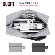 【愛瘋潮】BUBM 便攜數位收納包 線材收納 3C收納 配件收納