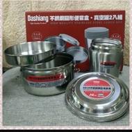 Dashiang 不銹鋼圓形便當盒·真空罐2入組