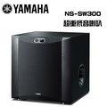 YAMAHA NS-SW300 超重低音喇叭黑木紋 台灣山葉公司貨