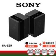 SONY  SA-Z9R 無線後置喇叭 HT-Z9F 專用【限量領券再優惠】