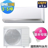 《Panasonic 國際牌》PX系列3-5坪變頻冷暖型分離式冷氣CS-PX28FA2/CU-PX28FHA2(送基本安裝)