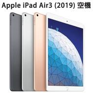 Apple iPad Air3 (2019) 256G 64G Lte 10.5吋 平板電腦  送鋼化膜【福利品】附發票