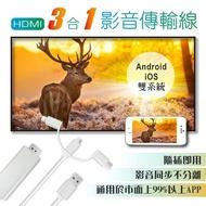 【Ergotech 人因科技】LC118S 雙系統HDMI 1.8米三合一 影音傳輸線(手機HDMI轉螢幕)