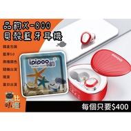 品韵 ipipoo X-800 貝殼藍牙耳機 貝殼造型 防水 真無線 藍芽耳機 充電艙 娃娃機 批發 零售